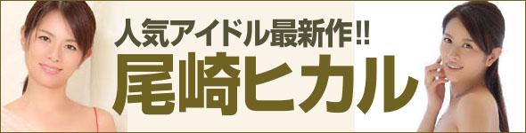 尾崎ヒカル