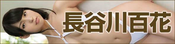 長谷川百花